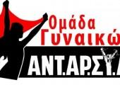 ANTARSYA: Devrimci Antikapitalist Sol Dayanışma