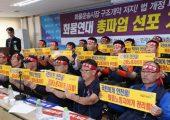 Güney Kore: Demiryolu İşçilerinin Ardından Nakliye İşçileri de Greve Çıkıyor