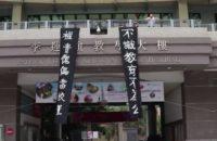 Çin: Hong Kong'ta Bağımsızlık Yanlılarının Ölümle Tehdit Edilmesini Protesto İçin Üniversite İşgal Eylemi Başlıyor