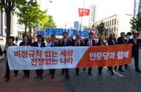 Güney Koreli İlerici Partiler Mum Işığı Devrimini Tamamlamak İçin Birleşti